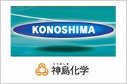 神島化学工業株式会社