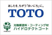 TOTO 光触媒塗料コーティング材 ハイドロテクトコート